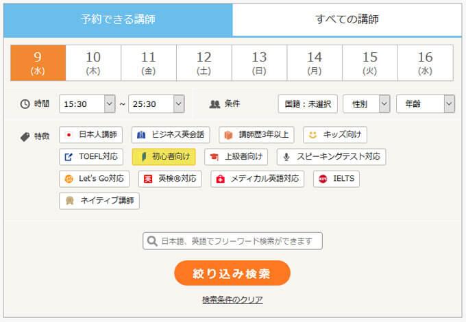 DMM英会話検索・予約画面
