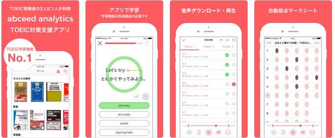 TOEIC対策支援アプリ