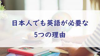 日本人でも英語が必要な5つの理由